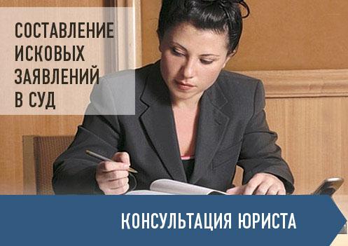 юрист первичной консультации