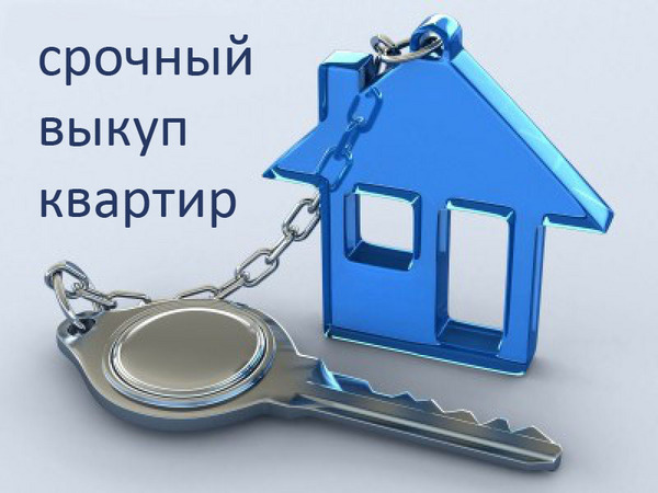 скупка жилья